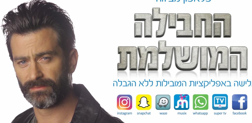 יהודה לוי1