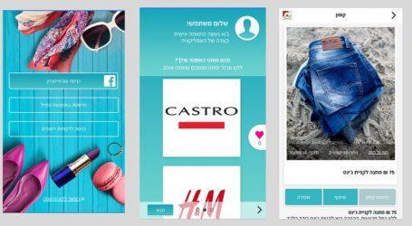 אילו הנחות תקבלו באפליקציה החדשה של קניוני עזריאלי? תלוי בכם