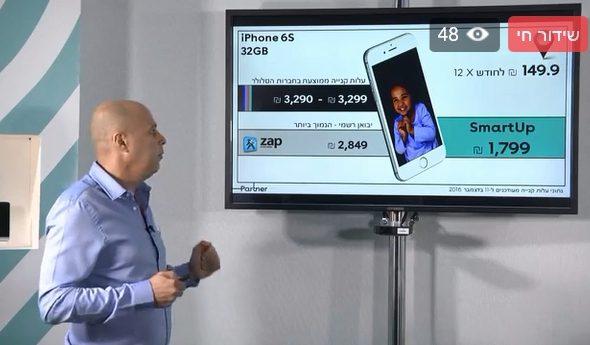 אפ אייפון