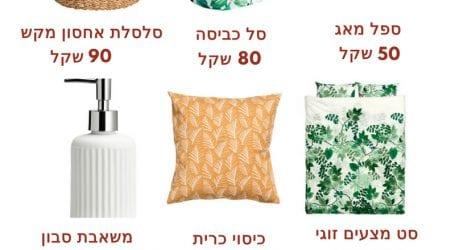 H&M משיקה בישראל את מותג כלי הבית של H&M home. מה תמצאו שם?