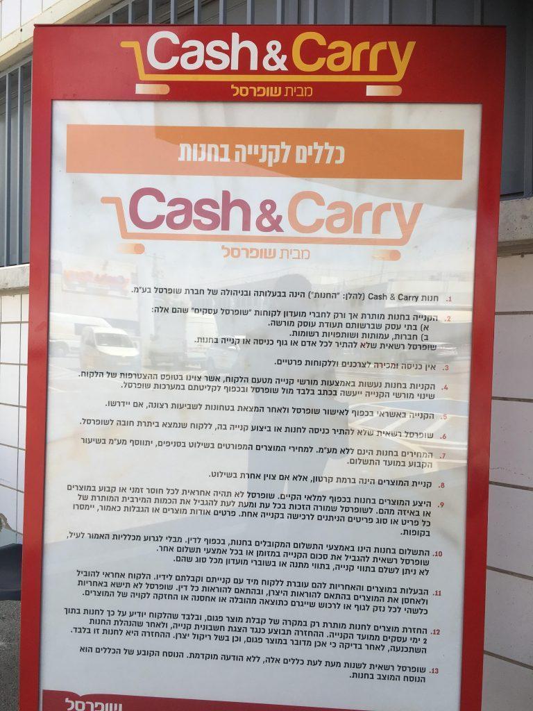 כללים לקנייה בחנות cash & carry של שופרסל