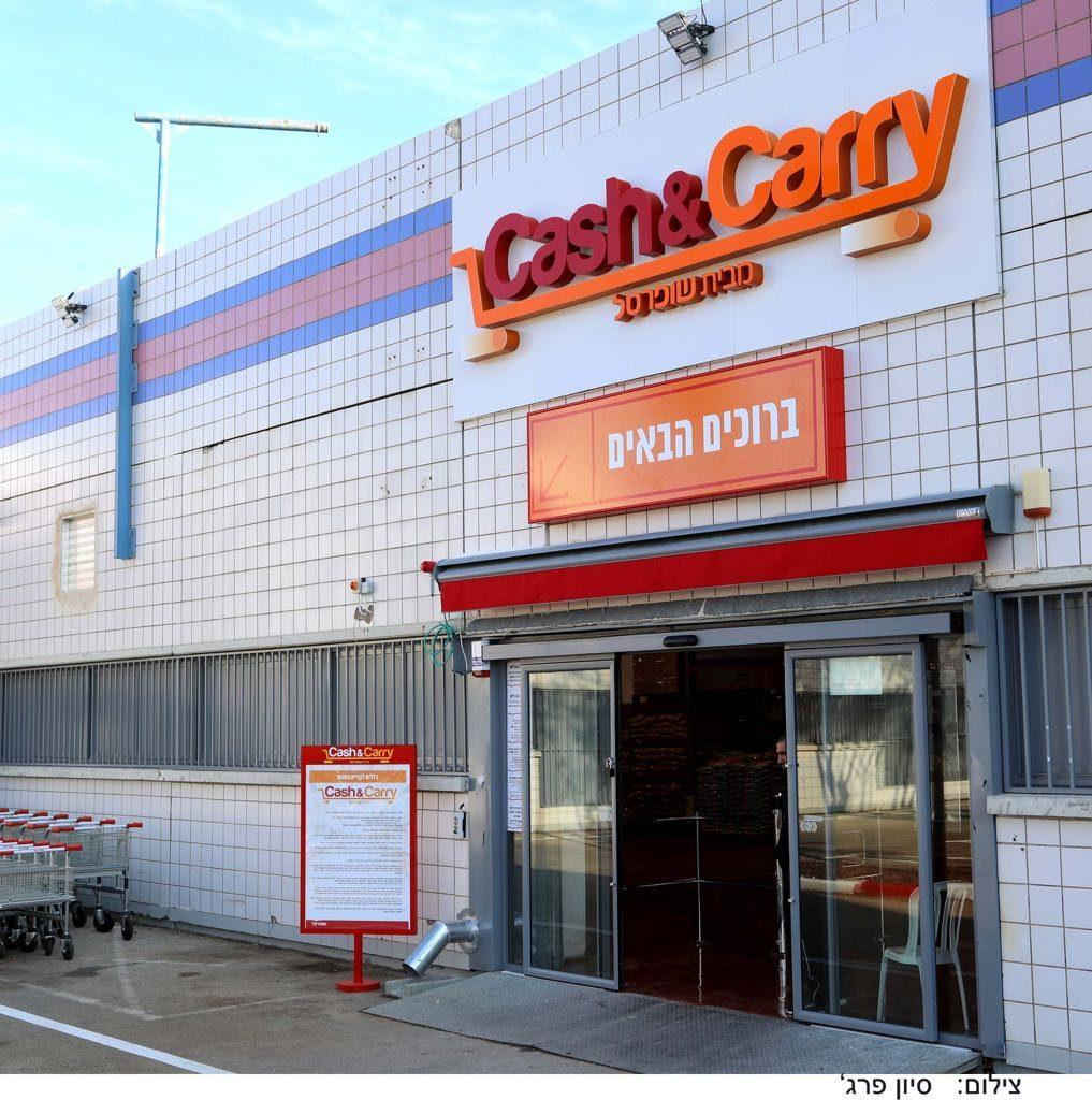 cash &carry שופרסל