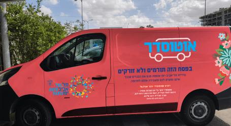 תרומת בגדים בתל אביב: רכב של העירייה (אוטוסדר) יעבור בשכונות לאסוף בגדים ישנים