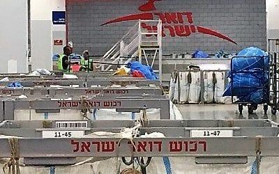 לקראת יום הרווקים ובלאק פריידי: דואר ישראל מציע משלוח מהיר והחזר כספי