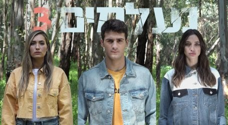 """סדרת הנוער """"נעלמים"""" חוזרת לעונה שלישית"""
