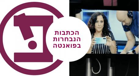 דקטלון נתניה, אייפון 11, המלצות צפייה בנטפליקס, סלמונלה… כתבות עם פואנטה