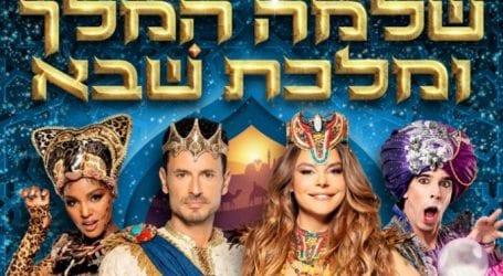 שלמה המלך ומלכת שבא – כרטיסים למחזמר לחנוכה עם רינת גבאי וגיא זוארץ